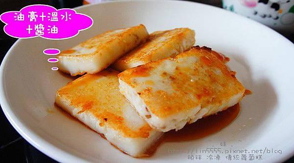 禎祥 冷凍傳統蘿蔔糕3.jpg