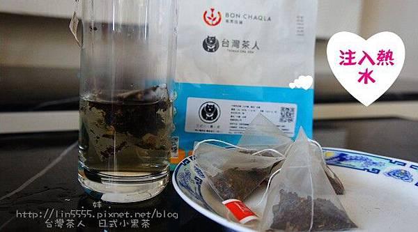台灣茶人日式小黑茶5.jpg