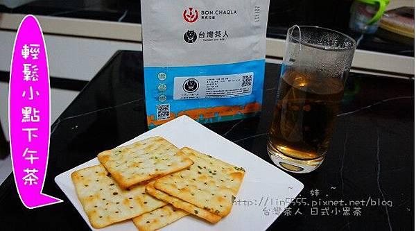 台灣茶人日式小黑茶9.jpg