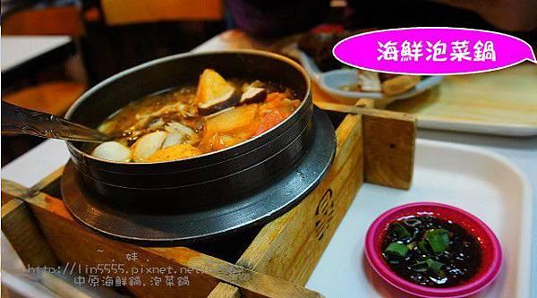 中原海鮮鍋泡菜鍋美食5.jpg