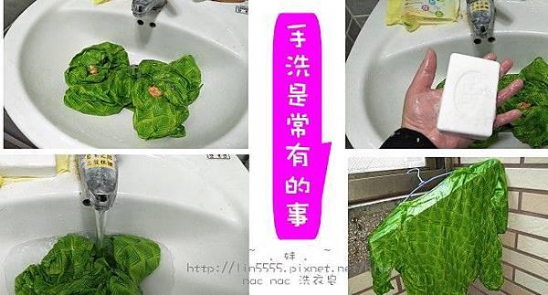 nacnac洗衣皂4.jpg