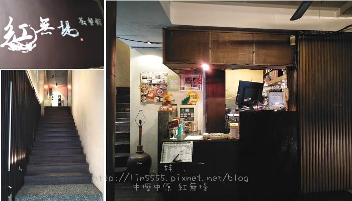 桃園中原紅無堤茶餐館2.jpg