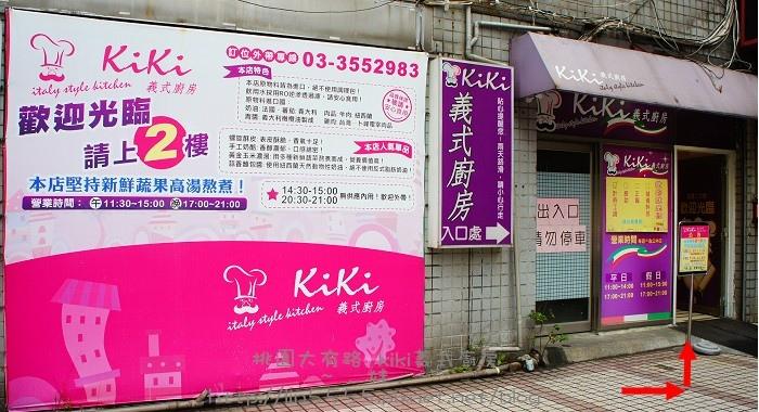 桃園大有路kiki義式廚房美食2.jpg