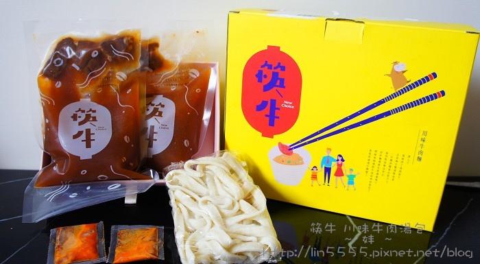 筷牛川味牛肉湯包半熟麵1.jpg