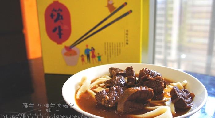 筷牛川味牛肉湯包半熟麵5.jpg