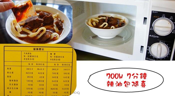 筷牛川味牛肉湯包半熟麵6.jpg