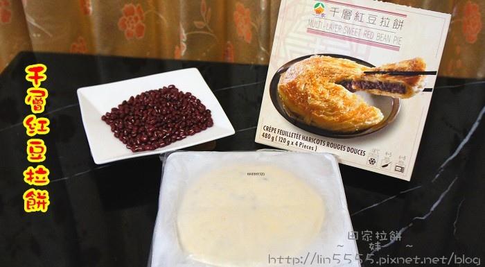 田家拉餅千層紅豆拉餅2-1.jpg