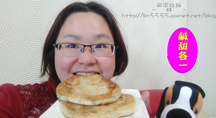 田家拉餅千層香蔥拉餅1-7.jpg