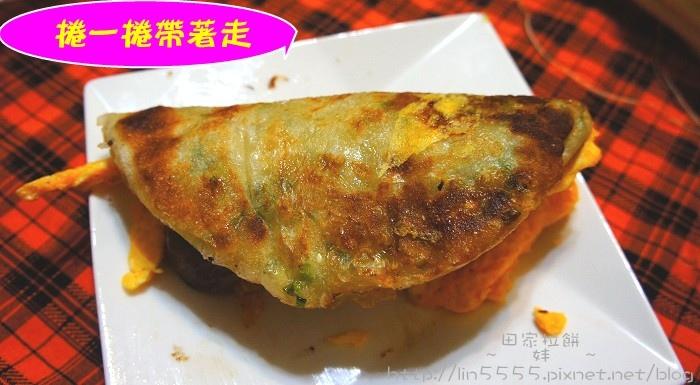 田家拉餅千層香蔥拉餅1-5.jpg
