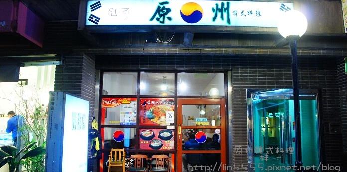 中壢中原夜市原州韓式料理1.jpg