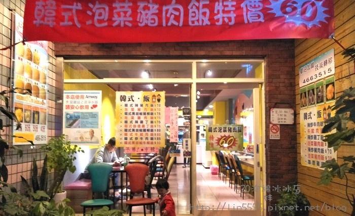520泡綿冰冰店韓式料理2.jpg