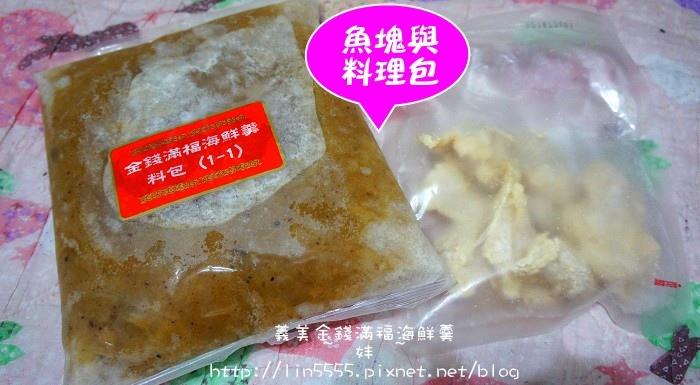 義美金錢滿福海鮮羹年菜美食3.jpg