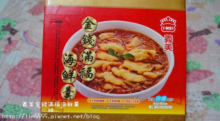 義美金錢滿福海鮮羹年菜美食1.jpg