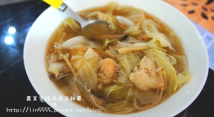 義美金錢滿福海鮮羹年菜美食6.jpg