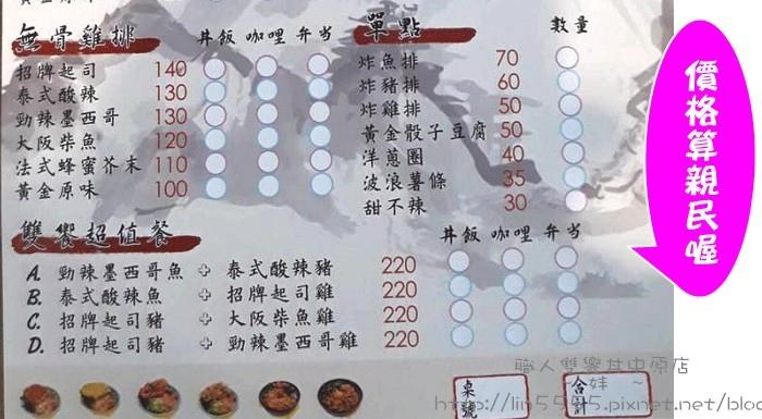 中壢職人雙饗丼中原店美食4.jpg