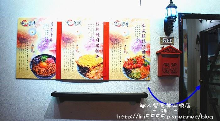中壢職人雙饗丼中原店美食2.jpg