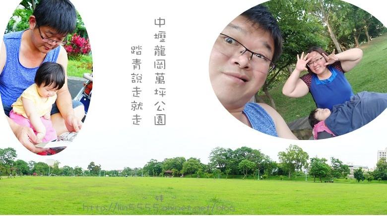 中壢龍岡萬坪公園1.jpg
