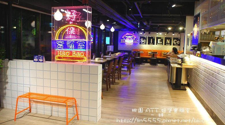 桃園ATT筷時尚好堡實驗室美食1.jpg