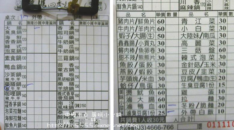 中壢忠貞麗媽四季鍋4.jpg