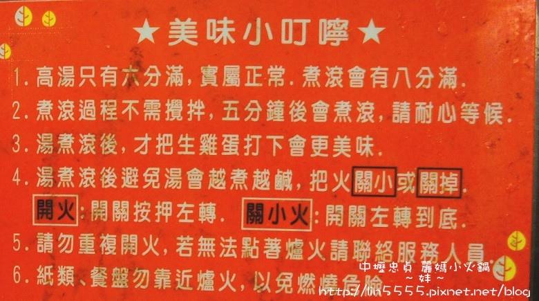 中壢忠貞麗媽四季鍋10.jpg