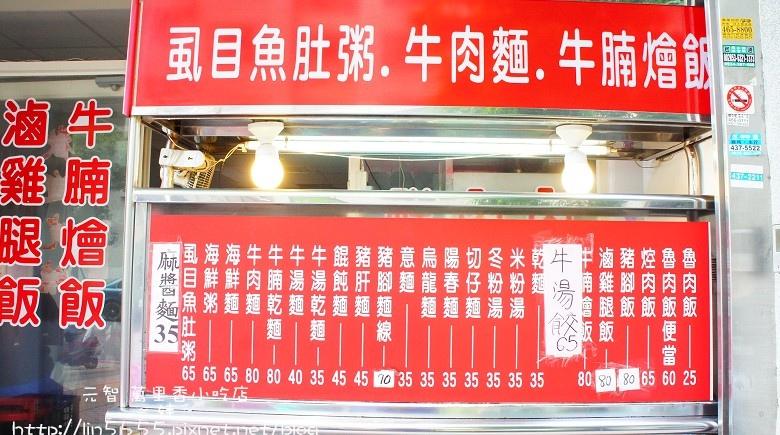 元智萬里香海鮮麵焢肉飯2.jpg