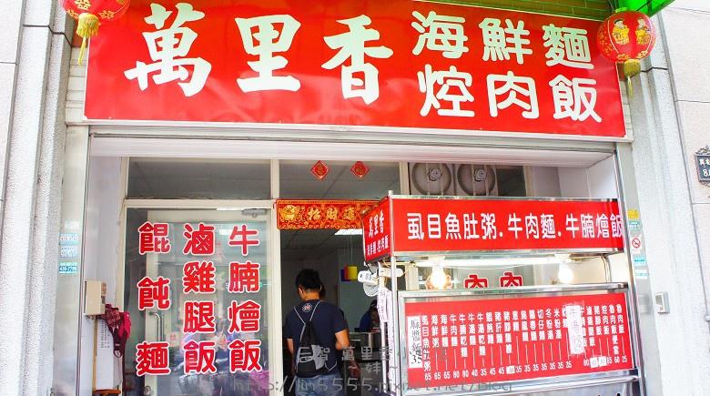 元智萬里香海鮮麵焢肉飯1.jpg