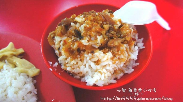 元智萬里香海鮮麵焢肉飯10.jpg