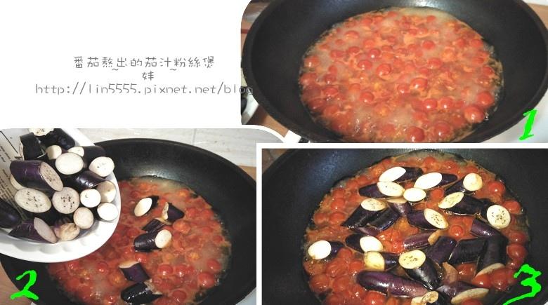 清冰箱料理茄汁粉絲煲3.jpg