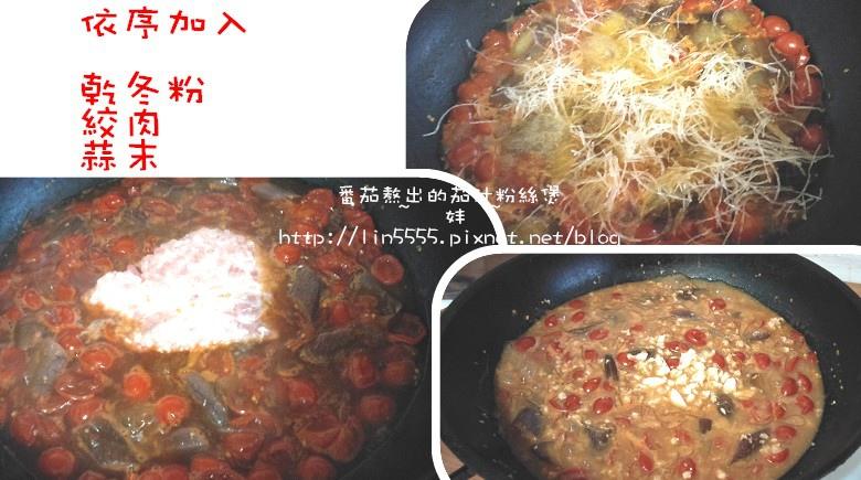 清冰箱料理茄汁粉絲煲4.jpg