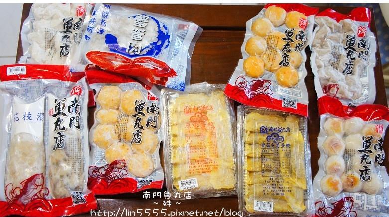 冷凍美食南門魚丸店火鍋料1.jpg