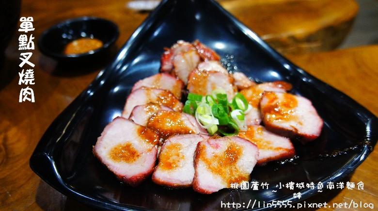 桃園蘆竹 小檳城特色南洋麵食15.jpg