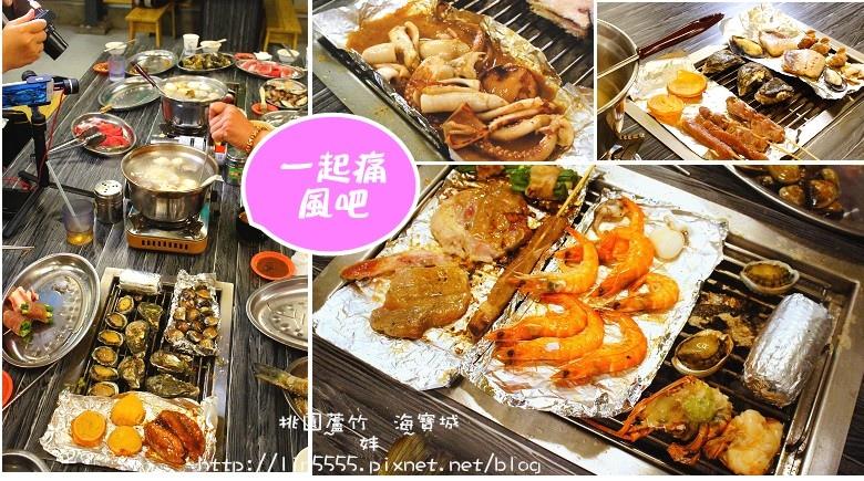 桃園蘆竹海寶城海鮮吃到飽22.jpg