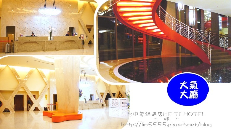 台中賀緹酒店HE TI HOTEL4.jpg