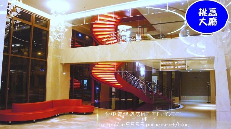 台中賀緹酒店HE TI HOTEL3.jpg