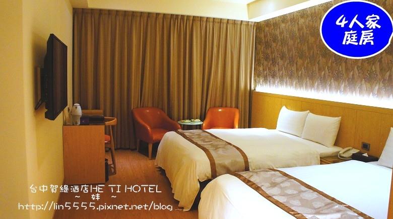 台中賀緹酒店HE TI HOTEL7.jpg