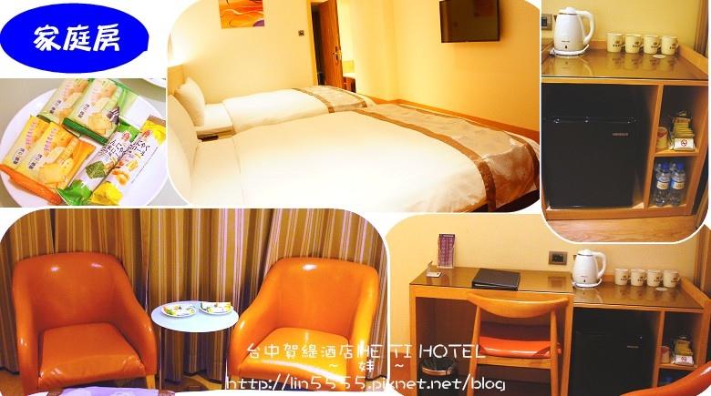 台中賀緹酒店HE TI HOTEL8.jpg