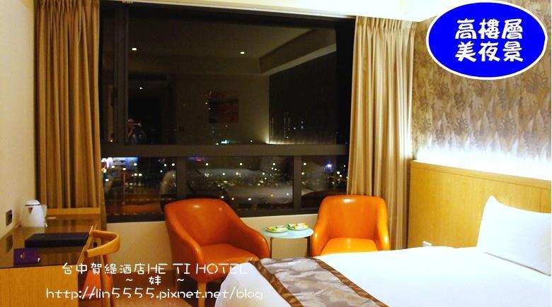 台中賀緹酒店HE TI HOTEL10.jpg
