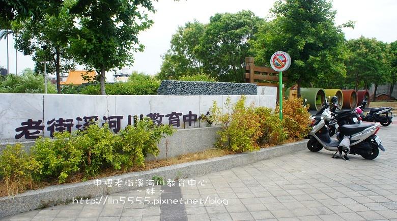 中壢老街溪河川教育中心親子遊18.jpg