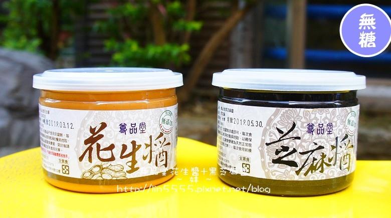 尊品堂無糖花生醬無糖芝麻醬手作料理2.jpg