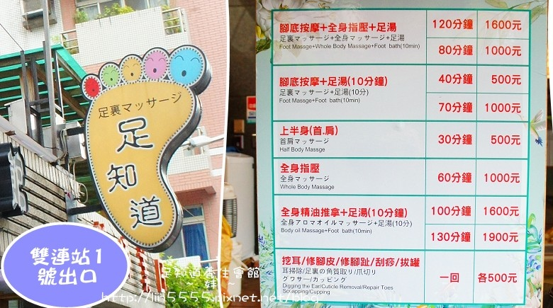 台北雙連捷運站足知道養生會館腳底按摩全身按摩2.jpg