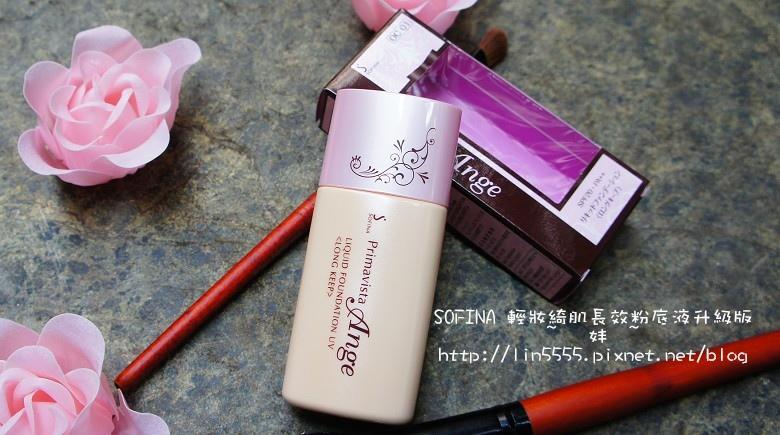 SOFINA Primavista Ange 漾 輕妝綺肌長效粉底液升級版1.jpg