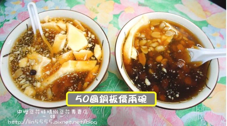 中壢新中北路豆花妹精緻豆花專賣店7.jpg