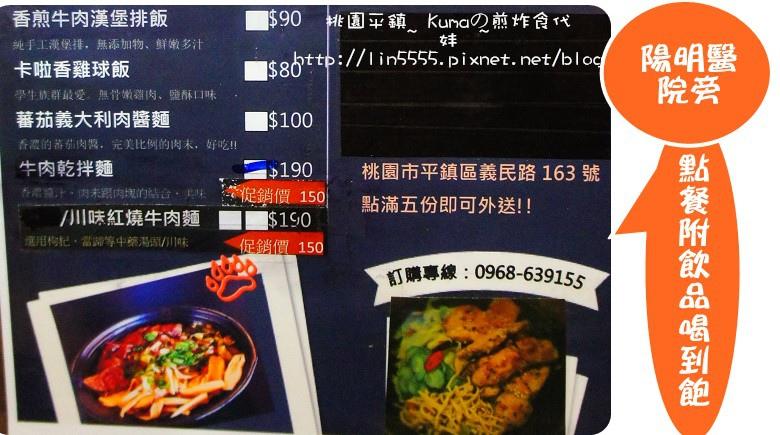桃園平鎮Kumaの煎炸食代簡餐美食4.jpg