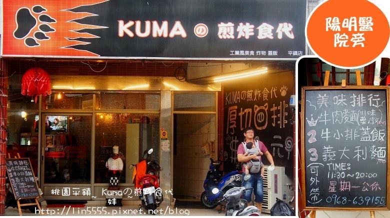 桃園平鎮Kumaの煎炸食代簡餐美食2.jpg