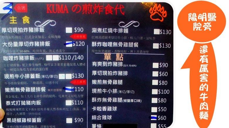 桃園平鎮Kumaの煎炸食代簡餐美食3.jpg