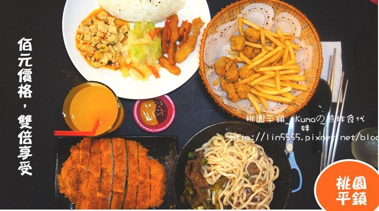桃園平鎮Kumaの煎炸食代簡餐美食1.jpg