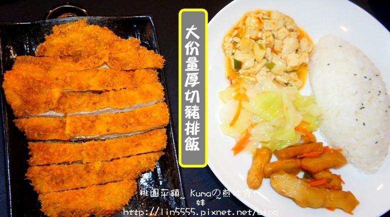 桃園平鎮Kumaの煎炸食代簡餐美食12.jpg