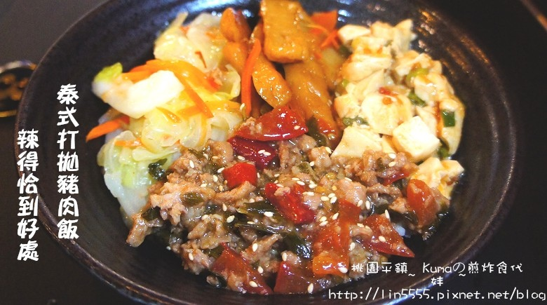 桃園平鎮Kumaの煎炸食代簡餐美食15.jpg