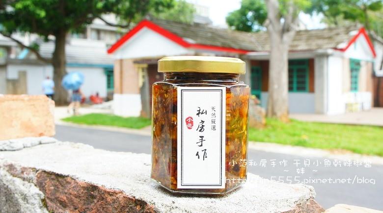 宅配團購小范私房手作干貝小魚乾辣椒醬1.jpg