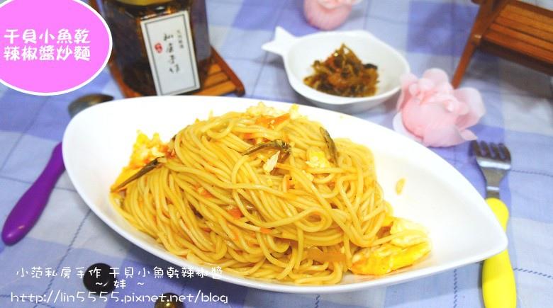 宅配團購小范私房手作干貝小魚乾辣椒醬5.jpg